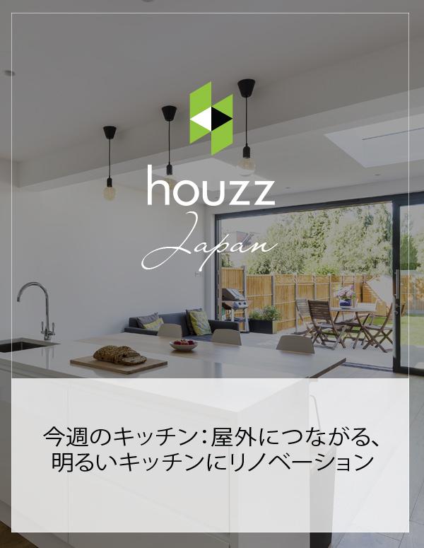 Houzz Japan: Houzz Tour Surbiton Extension