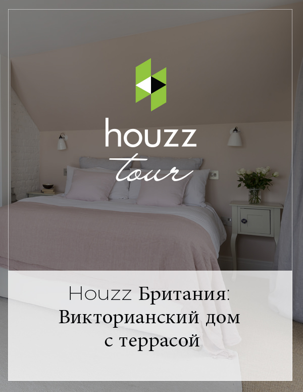 Houzz Russia Tour:: Викторианский дом с террасой