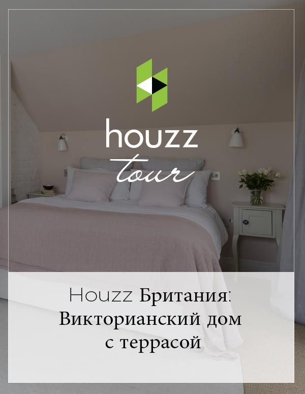 Houzz Russia Tour:: Викторианский дом с террасой