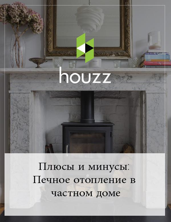 Houzz Feature: Плюсы и минусы: Печное отопление в частном доме