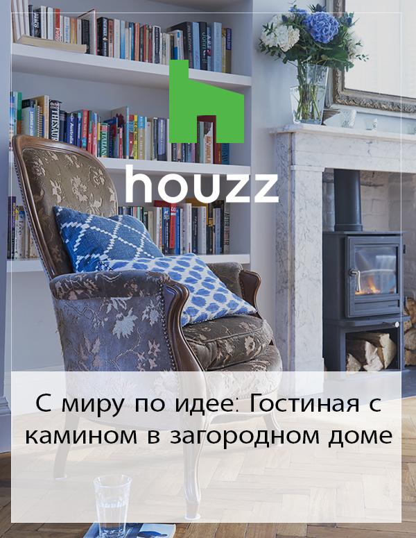 Houzz Feature: С миру по идее: Гостиная с камином в загородном доме