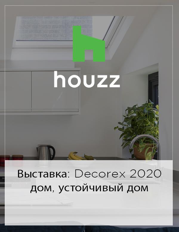 Houzz Feature: Выставка: Decorex 2020 — дом, устойчивый дом