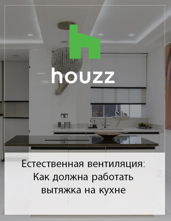 Houzz Feature: Естественная вентиляция: Как должна работать вытяжка на кухне